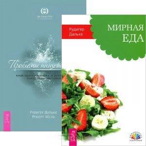 Дальке Р., Хесль Р. Мирная еда. Проблемы пищеварения. Какие задачи скрываются за желудочными и кишечными симптомами (комплект из 2 книг)