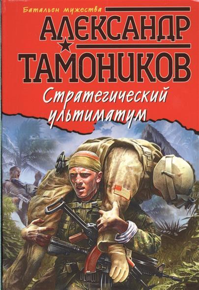 Тамоников А. Стратегический ультиматум тамоников а холодный свет луны
