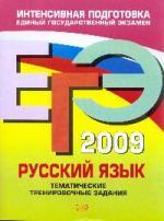 ЕГЭ 2009 Русский язык Темат. тренир. задания