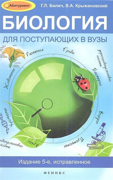 Билич Г., Крыжановский В. Биология для поступающих в вузы атлас билич крыжановский