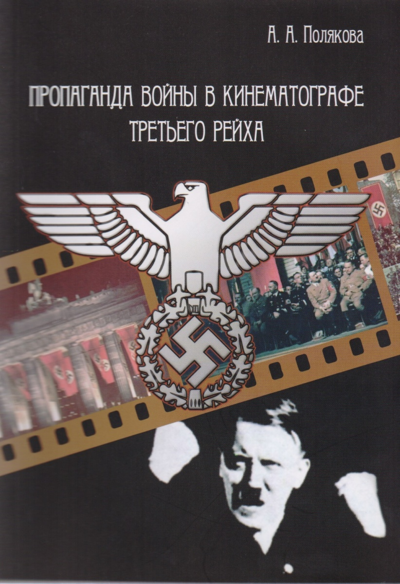 Пропаганда войны в кинематографе Третьего Рейха от Читай-город