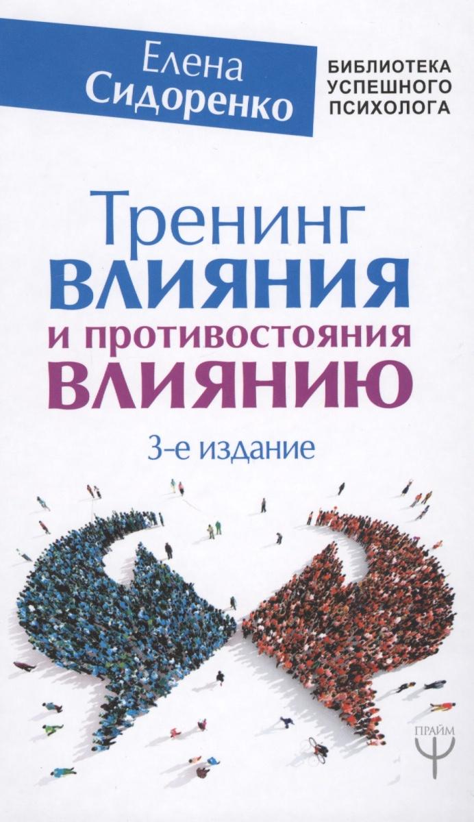 Сидоренко Е. Тренинг влияния и противостояния влиянию