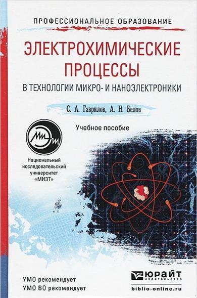 Электрохимические процессы в технологии микро- и наноэлектроники. Учебное пособие для вузов