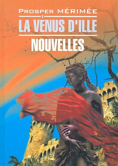La Venus D'Ille / Венера Илльская