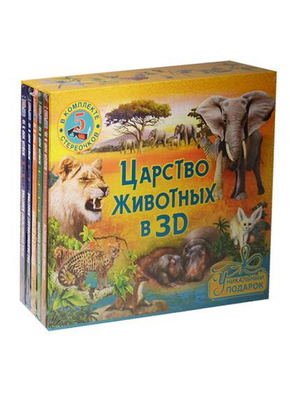 Царство животных в 3D (комплект 5 книг) (в комплекте 5 стереочков)