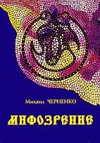 Черненко М. Мифозрение алексей черненко лорд дарк колдун