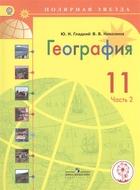 География. 11 класс. В 2-х частях. Часть 2. Учебник для общеобразовательных организаций. Базовый уровень. Учебник для детей с нарушением зрения