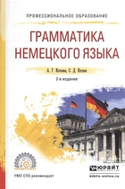 Грамматика немецкого языка. Учебное пособие для СПО