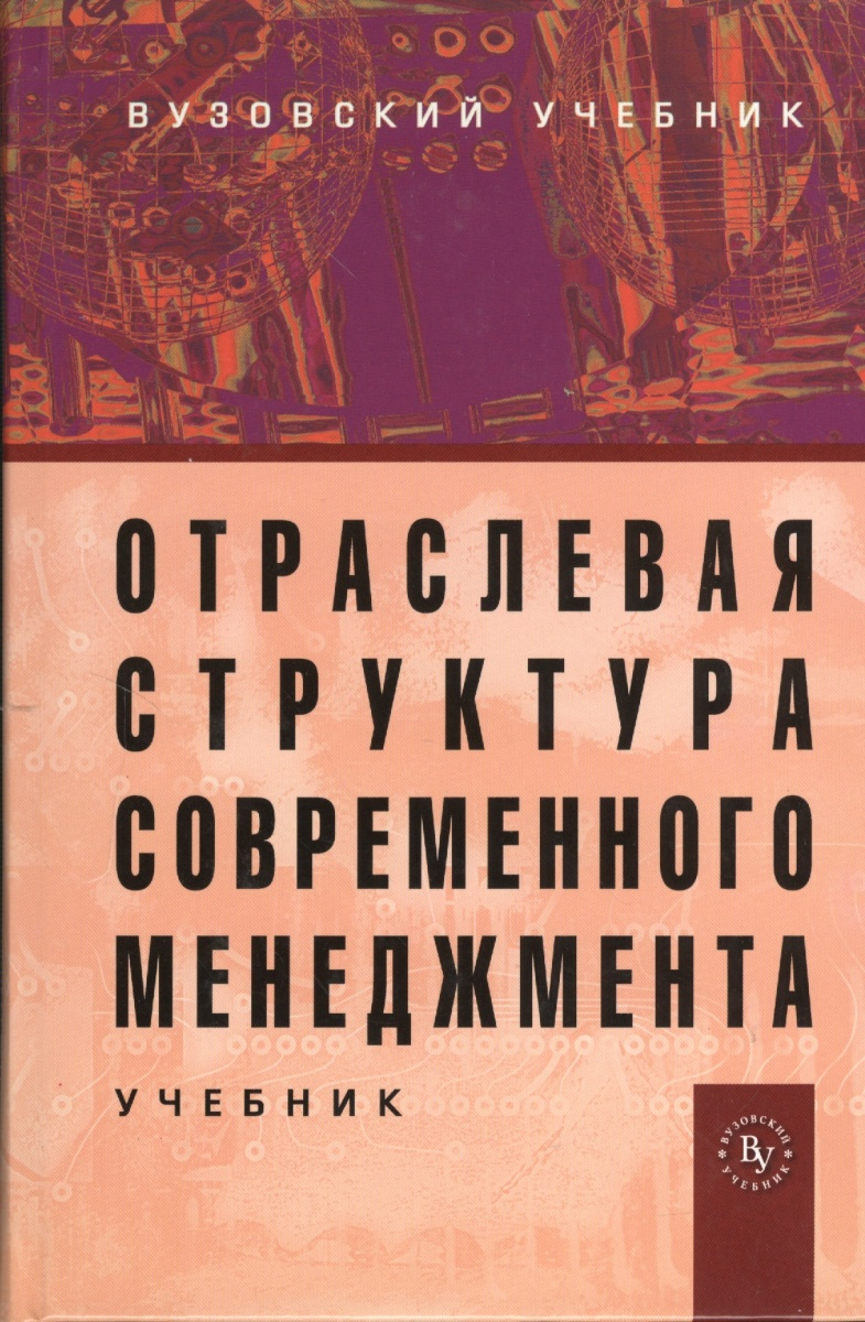 Максимцов М., Горфинкель В. (ред.) Отраслевая структура современного менеджмента. Учебник горфинкель в я современный менеджмент учебник