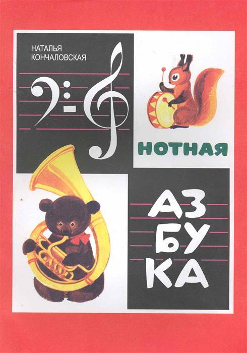 Кончаловская Н. Нотная азбука