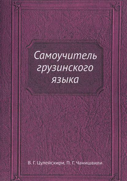 Самоучитель грузинского языка. Репринтное издание
