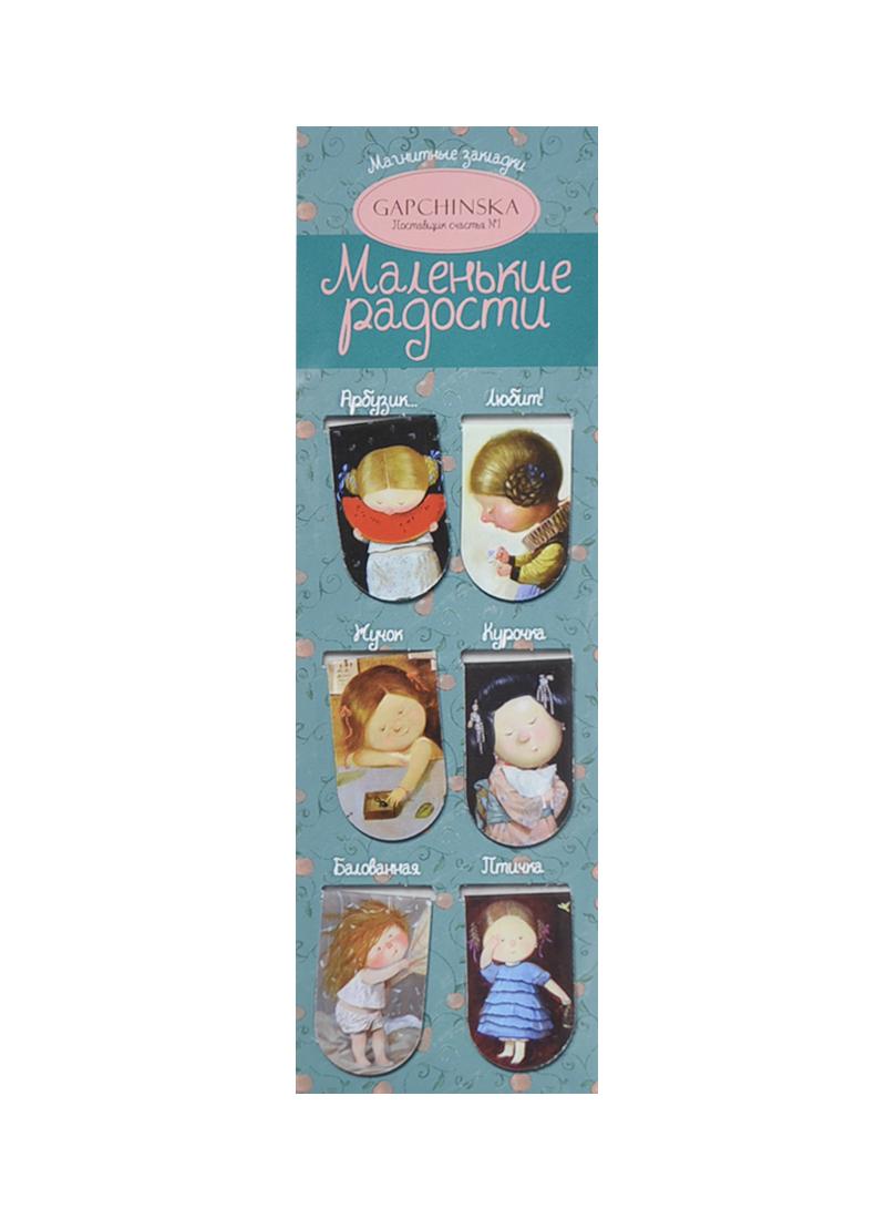 Евгения Гапчинская. Маленькие радости. 6 магнитных закладок (полукруг) (Эксмо)