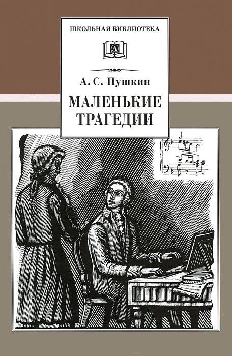 все цены на Пушкин А. Маленькие трагедии онлайн