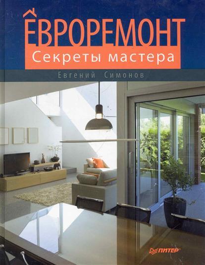 Симонов Е. Евроремонт Секреты мастера симонов е строительство дома быстро и дешево