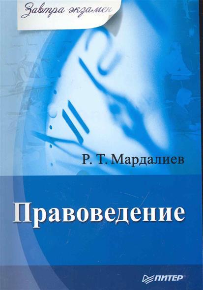 Мардалиев Р. Правоведение