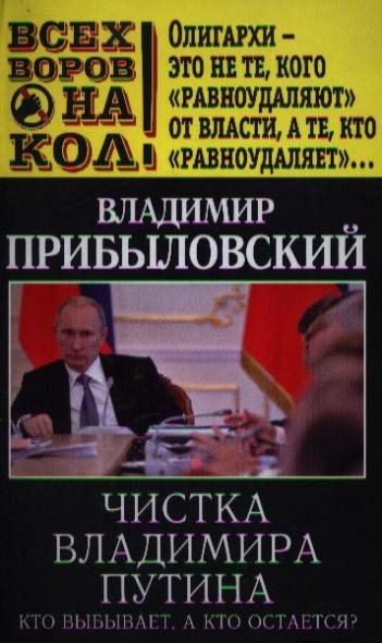 Чистка Владимира Путина. Кто выбывает, а кто остается?