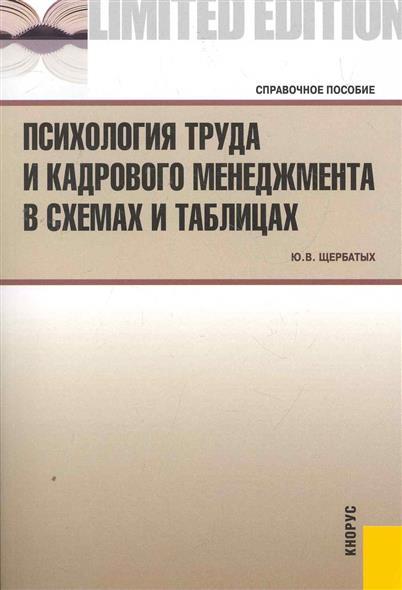 Щербатых Ю. Психология труда и кадрового менеджмента в схемах и таблицах
