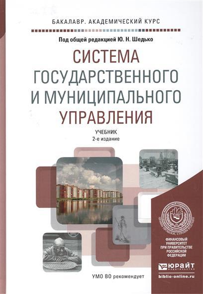 Система государственного и муниципального управления. Учебник для академического бакалавриата
