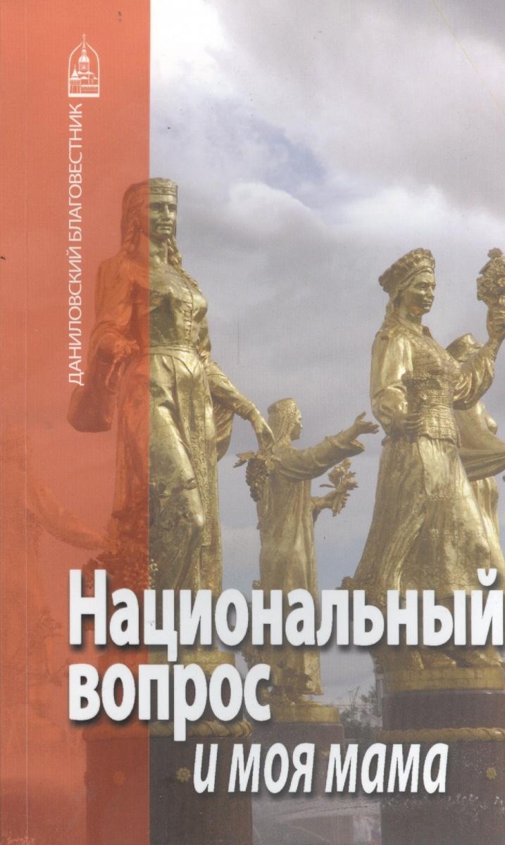 Павлова Н. Национальный вопрос и моя мама ибрагимов р русская рулетка национальный вопрос и судьба россии