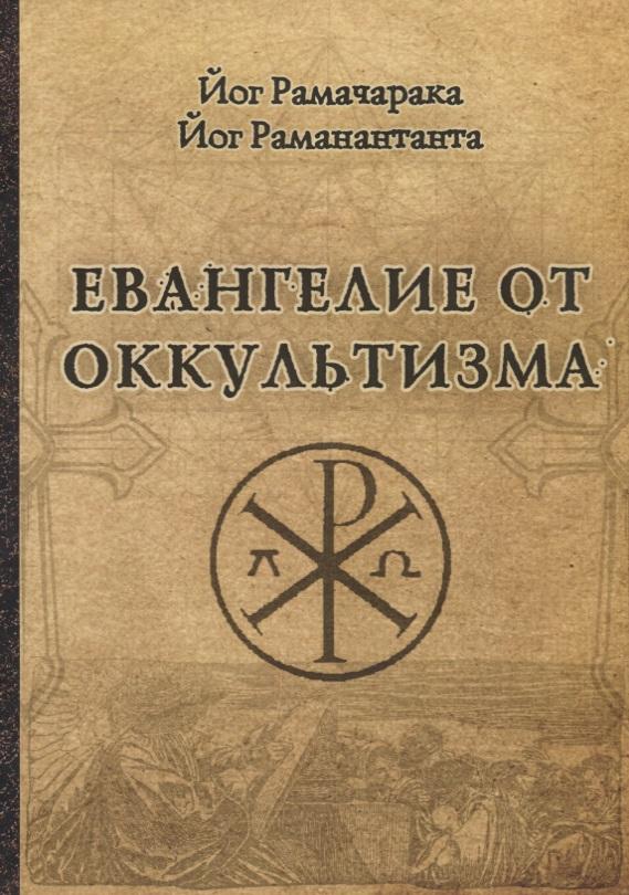 Рамачарака Й., Раманантата Й. Евангелие от оккультизма