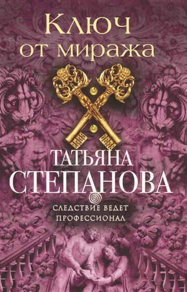 Степанова Т. Ключ от миража ключ truper т 15779