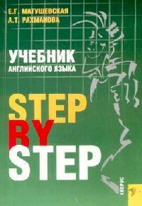 Матушевская Е., Рахманова А. Учебник англ. яз. Step by Step woodwork a step by step photographic guide to successful woodworking