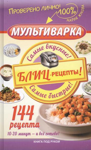 Жукова М. Мультиварка. Блиц-рецепты! Самые вкусные! Самые быстрые! 144 рецепта оношко бего м итальянская кухня самые вкусные блюда