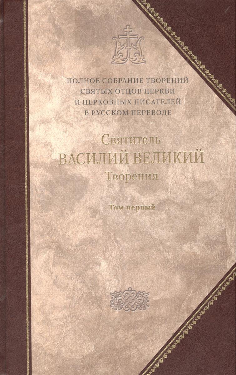 Творения-3. В двух томах. Том первый. Догматико-полемические творения. Экзегетические сочинения. Беседы