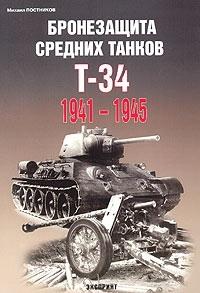 Бронезащита средних танков Т-34 1941-1945
