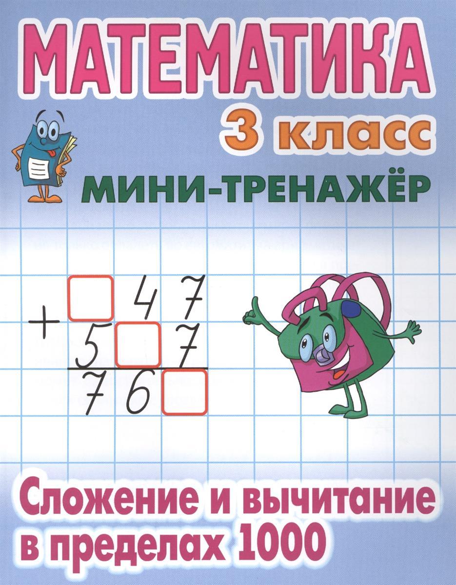 Математика. 3 класс. Сложение и вычитание в пределах 1000