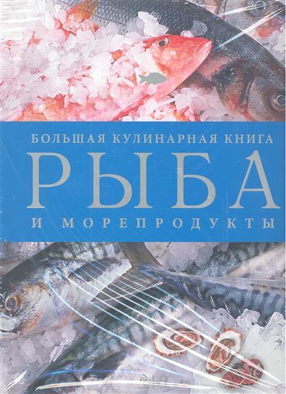 Рыба и морепродукты Большая кулинарная книга