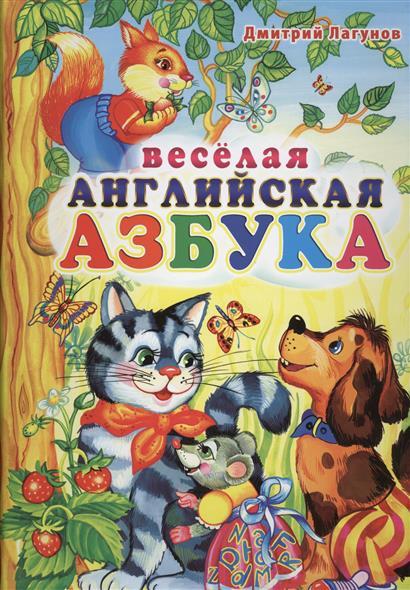 Лагунов Д. Веселая английская азбука аксессуары для детской комнаты алфея ростомер азбука английская