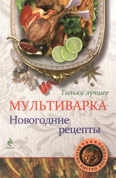 Третьякова Л. Мультиварка. Новогодние рецепты. Самые вкусные рецепты самые вкусные рецепты книга для записей