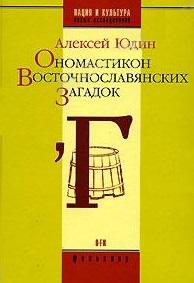 Юдин А. Ономастикон восточнославянских загадок юдин а пасынки бога