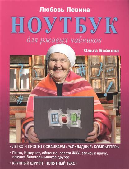 Левина Л., Бойко О. Ноутбук для ржавых чайников цена