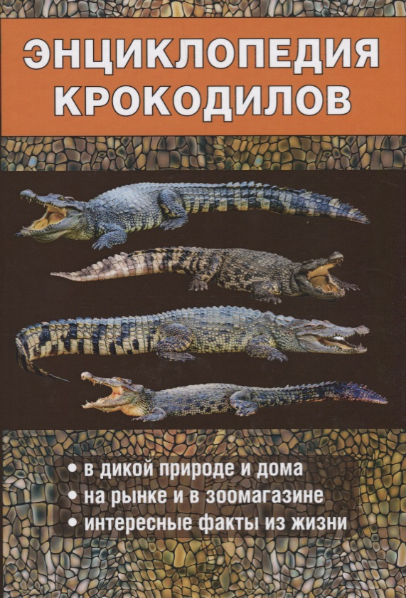 Энциклопедия крокодилов от Читай-город