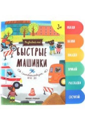 Разумовская Ю. (авт.-сост.) Быстрые машинки