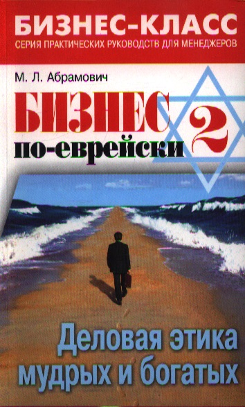 Бизнес по-еврейски-2. Деловая этика мудрых и богатых