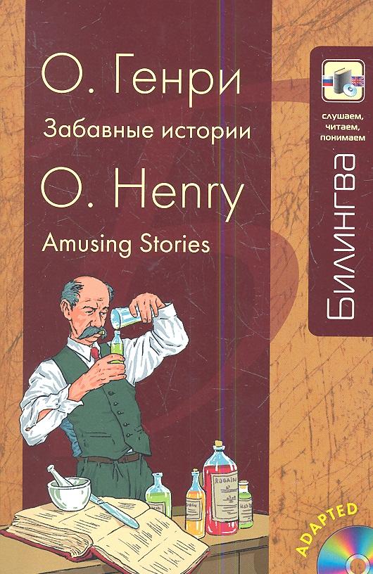 О'Генри Забавные истории. Amusing Stories