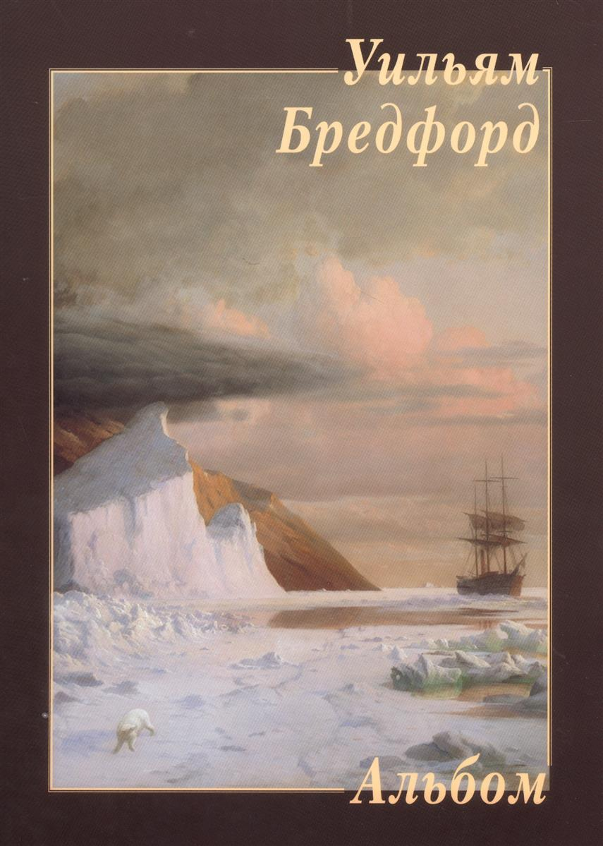 Уильям Бредфорд. Альбом