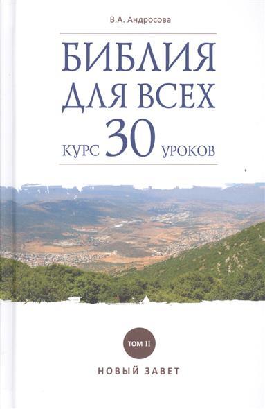 Андросова В. Библия для всех. Курс 30 уроков. Том II. Новый Завет