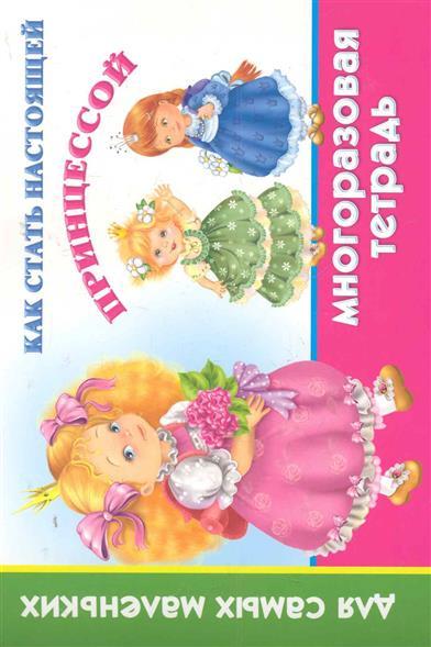 Дмитриева В. Как стать настоящей принцессой ISBN: 9785271346712 дмитриева в дневничок настоящей принцессы isbn 9785271259227