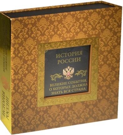 История России. Великие события, о которых должна знать вся страна