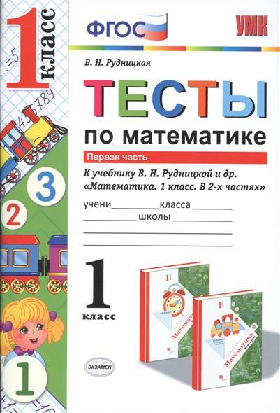 """Тесты по математике к учебнику В.Н. Рудницкой и др. """"Математика. 1 класс. В 2 ч. Ч. 1"""" (М.: Вентана-Граф)"""