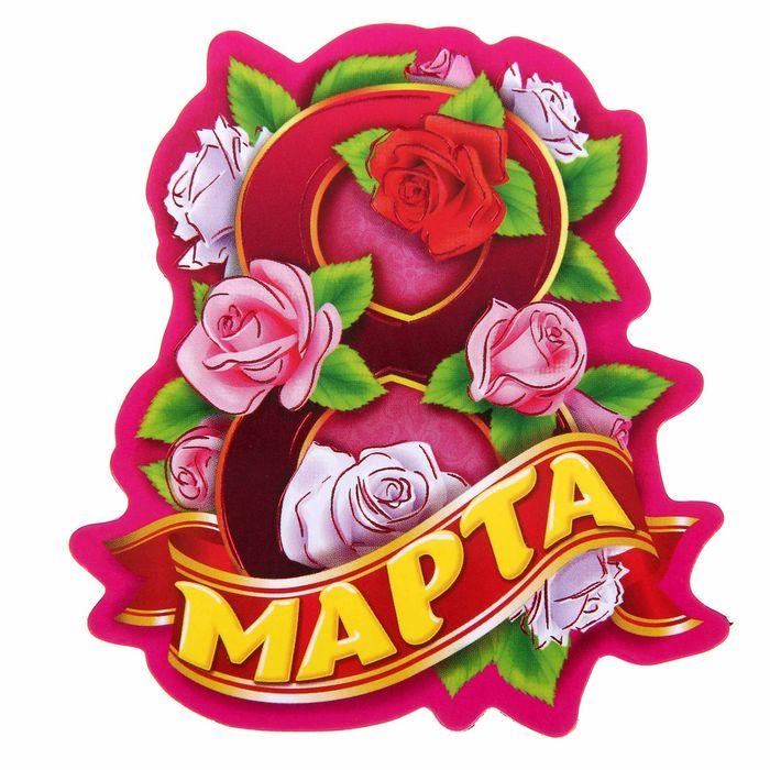 Магнит 8 Марта розы