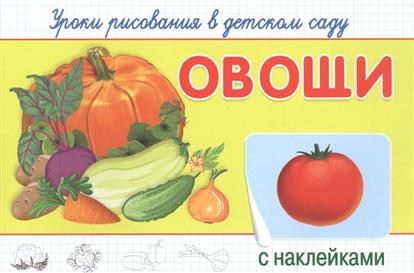 Овощи. Уроки рисования в детском саду с наклейками