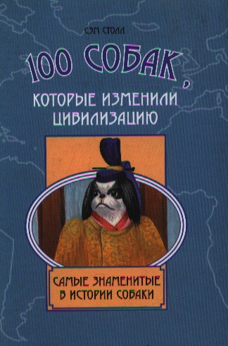 Столл С. 100 собак которые изменили цивилизацию