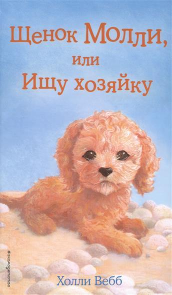 Вебб Х. Щенок Молли, или Ищу хозяйку ISBN: 9785699906079 вебб х щенок барни или пушистый герой
