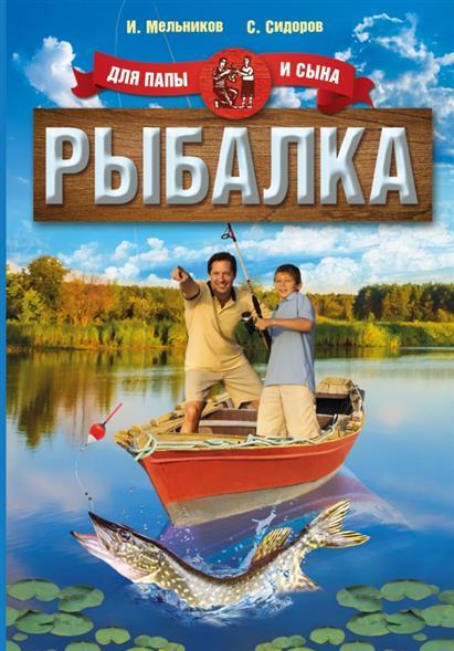Рыбалка для папы и сына