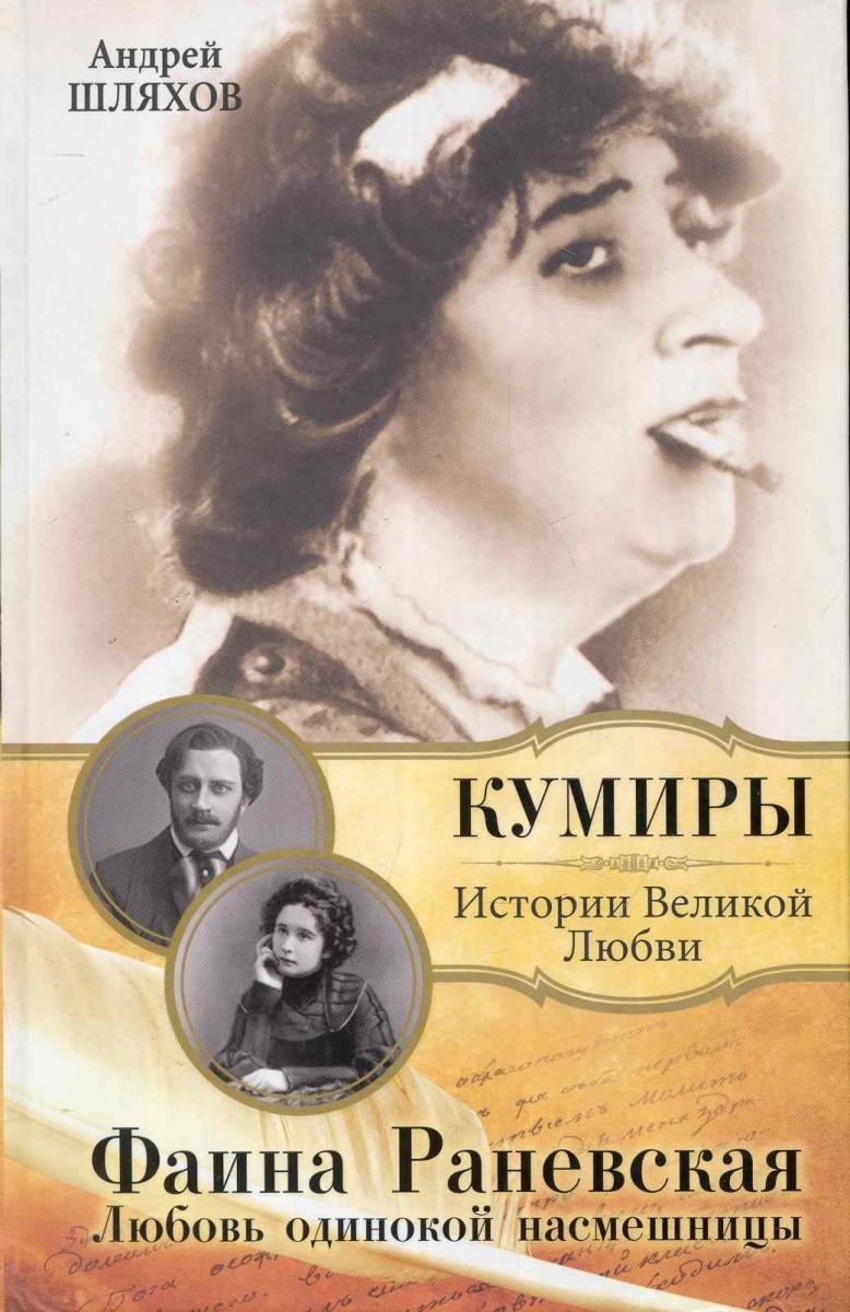 Шляхов А. Фаина Раневская Любовь одинокой насмешницы цены